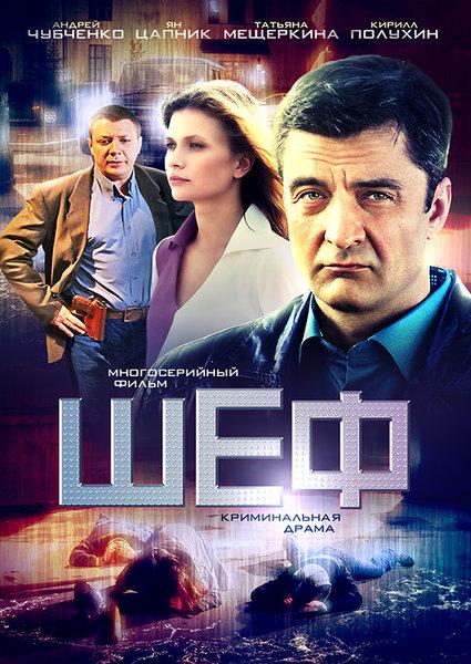 Kriminaliniai serialai rusu